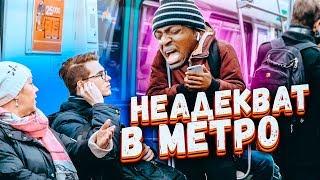 ПОДСТАВА Неадекват в метро Реакция на неодекватные деи ствия пранк feat Энтони Шоу