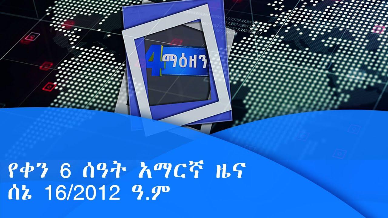 የቀን 6 ሰዓት አማርኛ ዜና… ሰኔ 16/2012 ዓ.ም|etv