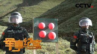 《军事纪实》 20190815 勇士突击  CCTV军事