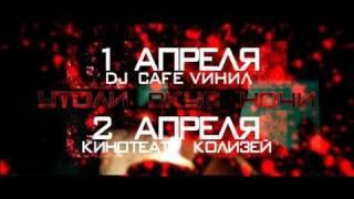 ВКУС НОЧИ - 1 + 2 АПРЕЛЯ - VИНИЛ + КОЛИЗЕЙ - КИРОВ