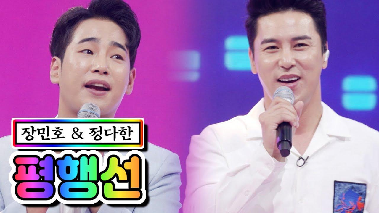 【클린버전】 장민호 & 정다한 - 평행선 💙사랑의 콜센타 54화💙 TV CHOSUN 210506 방송
