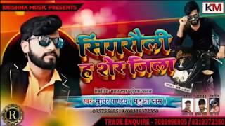 2019 Singrauli New Superhit Bhojpuri Hot & sexy Song singer sudhir Pandey (Singrauli h sher jila)