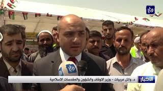 توديع أول قافلة من الحجاج الأردنيين - (19-8-2017)