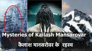 Mysteries of Kailash Mansarovar || कैलाश मानसरोवर के  रहस्य  || Hindi ( Eng Subtitles )