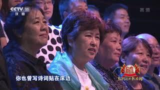 [梨园闯关我挂帅]豫剧《朝阳沟》选段 演唱:王宏伟| CCTV戏曲