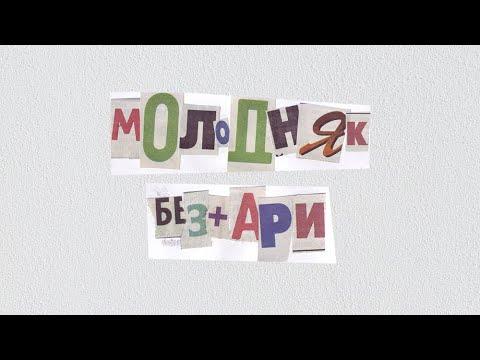 Download МОЛОДНЯК БЕЗДАРИ