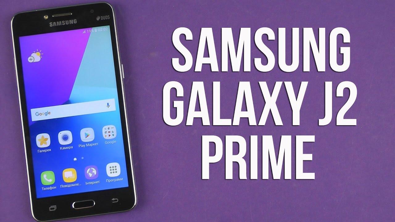 97edaf22d645c Samsung Galaxy J2 Prime Duos - купить мобильный телефон: цены, отзывы,  характеристики > стоимость в магазинах Украины: Киев, Днепропетровск,  Львов, Одесса