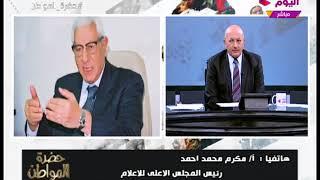 حصريا بالفيديو| مكرم محمد أحمد عن الشيخ الشعراوي: لا تعجبني بعض آرائه ولكن...!