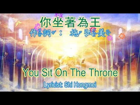 你坐著為王 | You sit on the throne | Praise and Worship | Chinese English