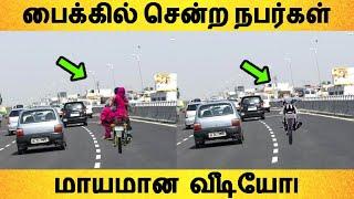 பைக்கில் சென்ற நபர்கள் மாயமான  வீடியோ!  Tamil News | Latest News | Viral