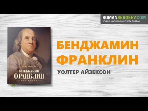 Benjamin Franklin Biography Ebook