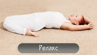 Download Йога для начинающих | РЕЛАКС | Yoga for beginners Mp3 and Videos