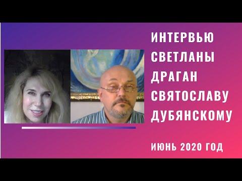 Интервью Светланы Драган в программе Святослава Дубянского. Июнь 2020 год.