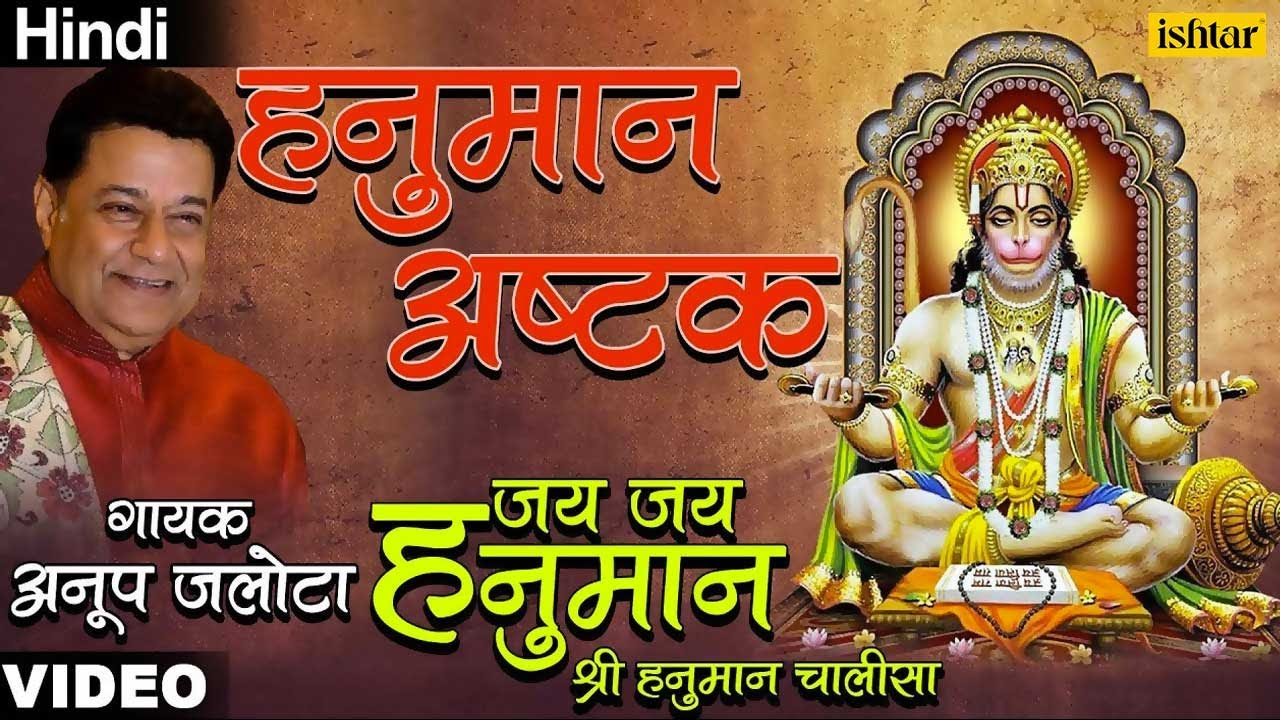 hanuman ashtak in hindi pdf