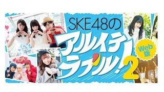 アルイテラブル】SKE48の北野瑠華&荒井優希が幻想的な雲海に感動!