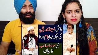 Indian Reaction on Molana Tariq Jameel talks about Amitabh Bachchan