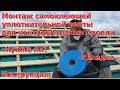 Монтаж самоклеющей уплотнительной ленты для контробрешетки кровли, как правильно сделать крышу