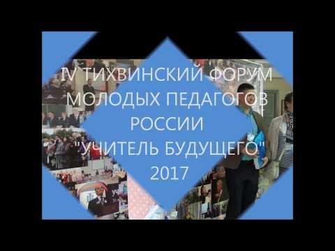 IV Тихвинский форум молодых педагогов России Учитель будущего-2017