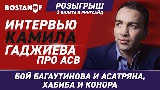 Камил Гаджиев про ACB, Асатряна и Макрегора. РОЗЫГРЫШ 2 билетов в РИНГСАЙД!