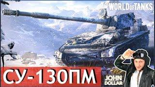 World of Tanks - СУ-130ПМ! Как фармит?!