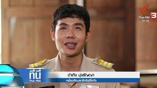 """ที่นี่ Thai PBS : """"ครูตาบอด"""" สอนศิษย์ด้วยวิธีเฉพาะ (6 พ.ย. 61)"""