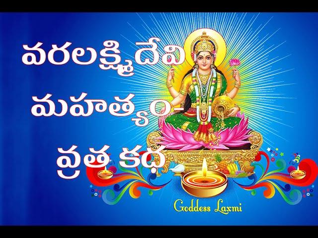 Importance Of Sravana Masam...శ్రావణ మాసం లక్ష్మీ దేవి కటాక్షం