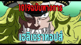 วันพีช- 1019ฉบับทางการ เฮลิเซราทอปส์ -Manga World