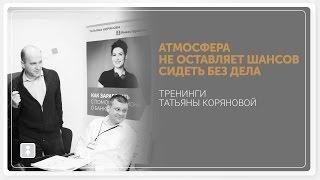 """Обучение торгам по банкротству на курсе Татьяны Коряновой """"Стратегии 2.0"""" - отзыв Евгения"""