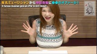【#7】有名ミュージシャンから沖田杏梨に●●のオファーが! A famous musician gave an offer to Anri Okita!!