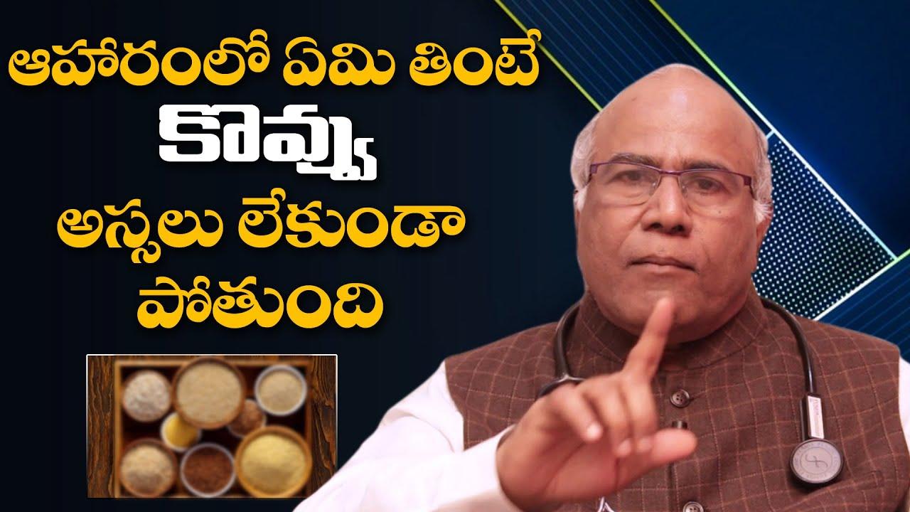 Weight Loss Tips in Telugu | Best Food To Loss Fat | Fat Loss | Dr.CL.Venkat Rao | Telugu Popular TV