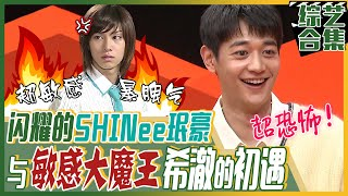 [Chinese SUB] Minho ran into the king of sensitivity Hee-chul of SM dormitory!ㅣMy Little Old Boy
