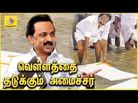 தெர்மாகோள் போட்டு வெள்ளத்தை தடுப்பாங்க | M K Stalin about Sellur Raju | Latest Speech