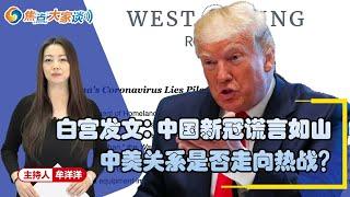 白宫发文:中国新冠谎言如山  中美关系是否走向热战?《焦点大家谈》2020年5月4日 第148期