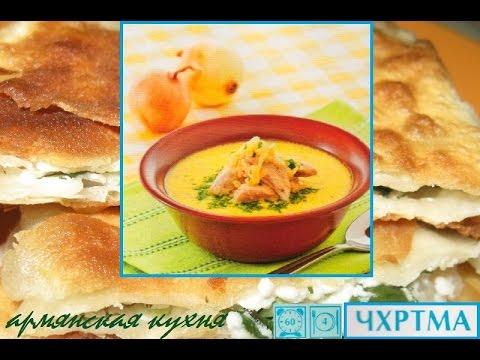 Армянская кухня. Чхртма