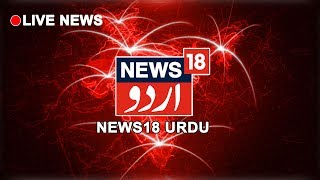 Arun Jaitley Passes Away  | News18 Urdu Live Stream | اردو LIVE TV | نیوز 18 Urdu LIVE