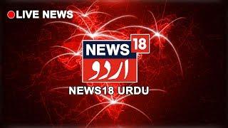 News18 Urdu Live | News18 Urdu Live Stream | اردو LIVE TV | نیوز 18 Urdu LIVE