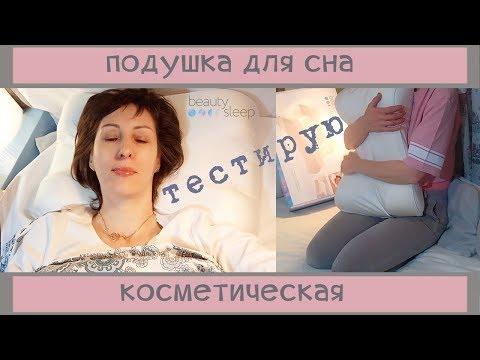 99  Подушка Beauty Sleep косметическая (anti-age от морщин и утренних отеков)