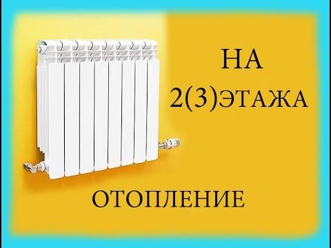система отопления 2(3)этажного дома