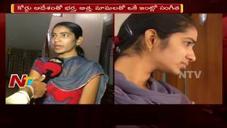 TRS Leader Srinivas Reddy 2nd Wife Sangeetha Face To Face || NTV