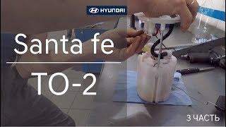 hyundai Santa fe ТО-2 Замена топливного фильтра. Часть 3