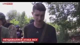 ДНР в районе Марьинки Атака киевских силовиков