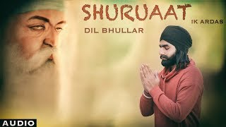 Shuruaat (Ik Ardas) | Full Audio | Dil Bhullar | Latest Punjabi Songs 2019 | Speed Records
