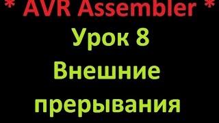 AVR Ассемблер. Урок 8. Внешние прерывания. AVR Assembler. Lesson 8. External interrupts.