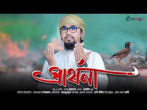 Prarthona Abu Rayhan (প্রার্থনা বাংলা গজল) Bangla Gojol Lyrics