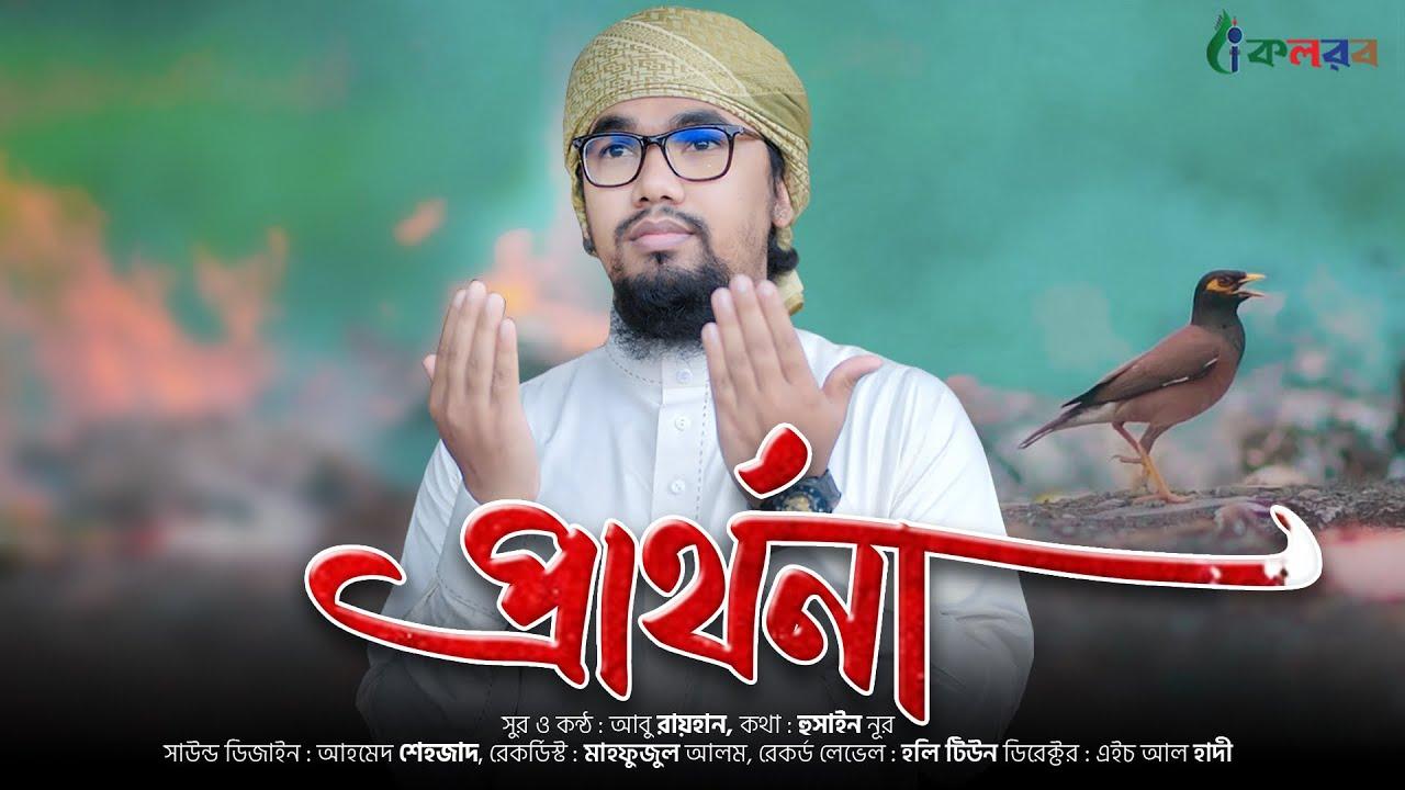 Prarthona (2020) New Islamic Full HD Video Song 720p HDRip Download