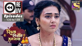 Weekly Reliv - Rishta Likhenge Hum Naya - 14th May to 18th May 2018 - Episode 135 to 139