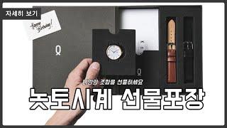 놋토 시계 선물 포장 / 20-30만원대 시계 선물 /…