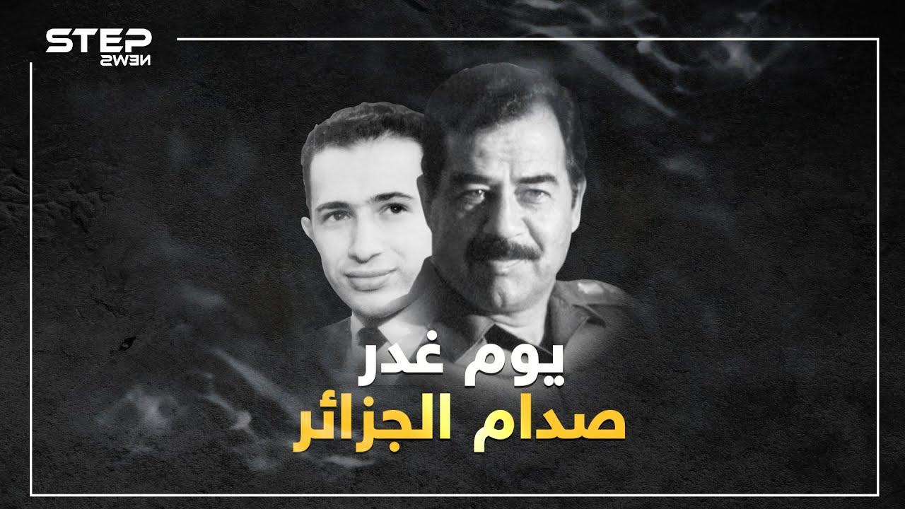 يوم غدر صدام حسين بالجزائر. ما حقيقة إسقاط طائرة وزير الخارجية الجزائري محمد بن يحيى الصديق ومن هو؟