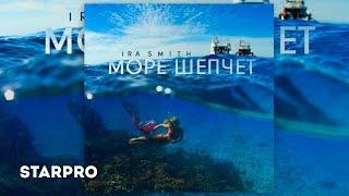 Ira Smith - Море шепчет