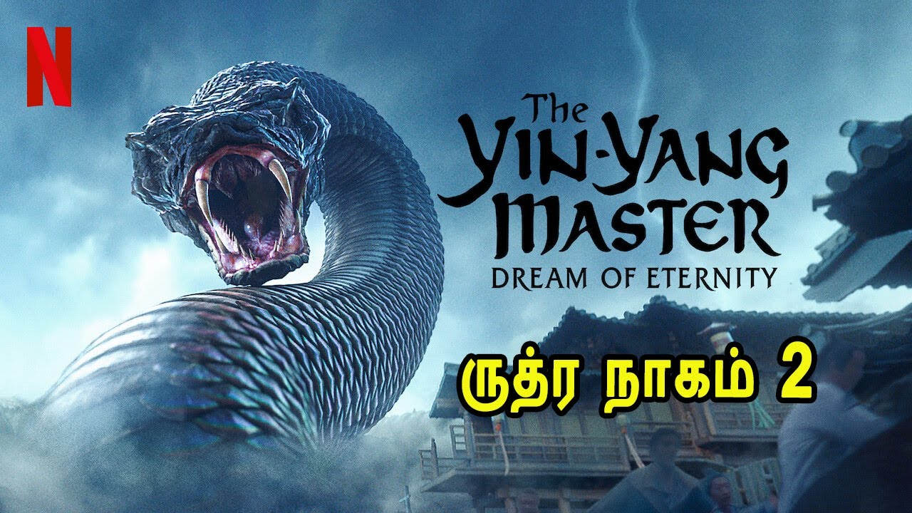 Download ருத்ர நாகம் 2 - MR Tamilan Dubbed Movie Story & Review in Tamil